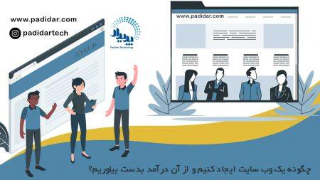 چگونه یک وب سایت ایجاد کنیم و از آن درآمد بدست بیاوریم؟